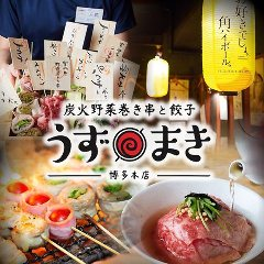 炭火野菜巻き串と餃子 博多 うずまき 本店