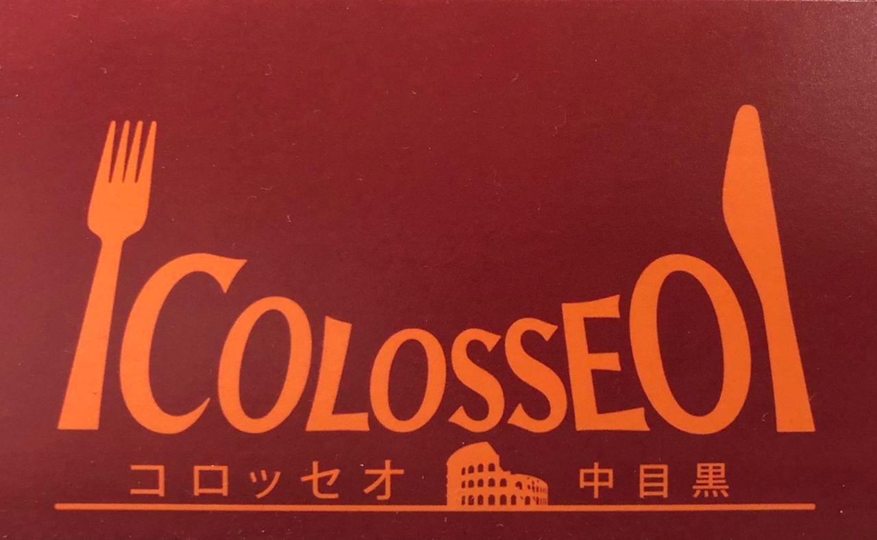 『コロッセオ中目黒』は姉妹店