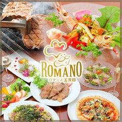 ロマーノ 五反田
