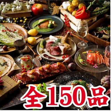 全170種食べ飲み放題 個室 和食×ビストロ あずましや すすきの店 コースの画像