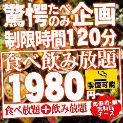 Zen 170 Shurui Tabenomihodai Koshitsu Washoku Bisutoro Azumashiya Susukinoten