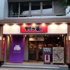 村さ来 新大阪店