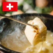 スイス産チーズフォンデュ