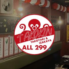 たこ料理&居酒屋 タコキン 平野店