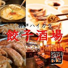 ハイカラ餃子酒場 のり吉くん 神戸駅前店