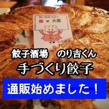 全国発送可!餃子の通販サイト開設!