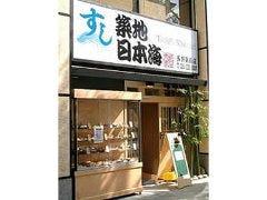 すし築地日本海 長野駅前店