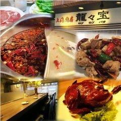 上海厨房 龍々宝[ロンロンパオ]