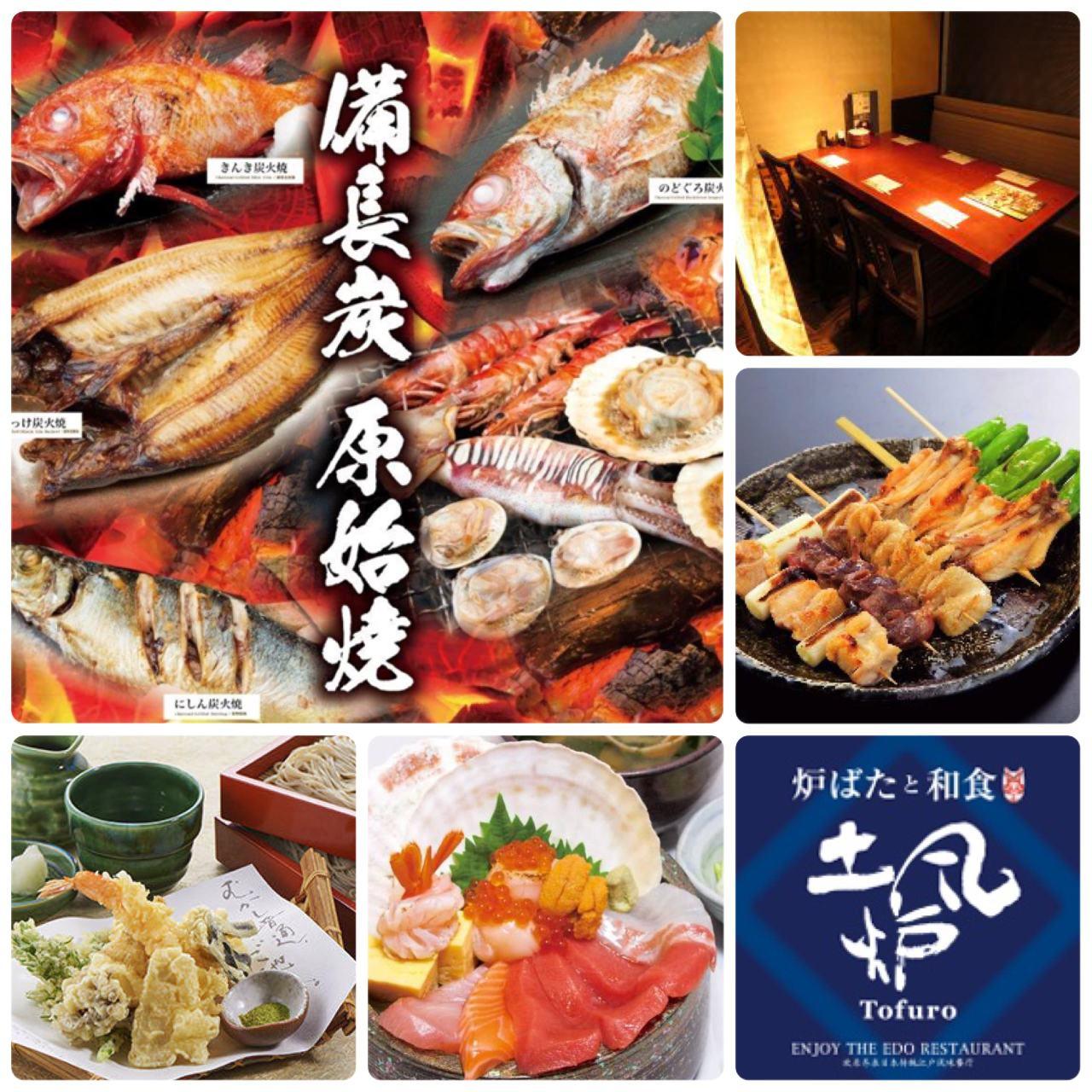 土風炉 ラスカ平塚店