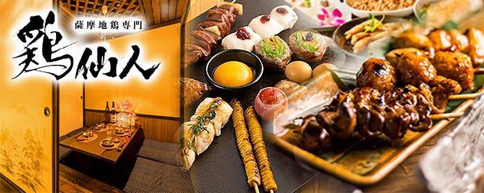 完全個室居酒屋 地鶏料理 鷄仙人 川崎店