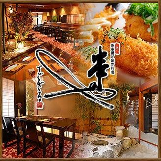 新串揚げ創作料理 「串やでござる」 古川橋本店 コースの画像