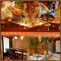 新串揚げ創作料理 「串やでござる」 古川橋本店