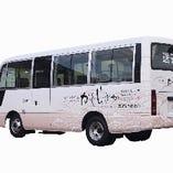 5名様以上のご予約で無料送迎バスを手配(先着順)いたします。