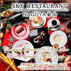 スカイレストラン NAGOYA 東山