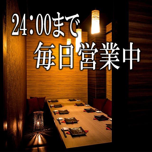 食べ飲み放題 2980円 個室居酒屋 伊勢や 船橋店