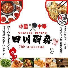 中華ダイニング 四川厨房 横浜西口店