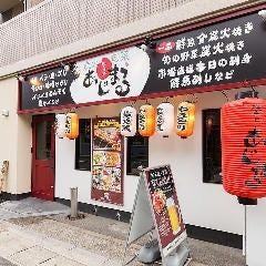 野菜巻き串専門店 アジマル