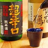 各地の日本酒を厳選して取り揃え。ネタに合わせてどうぞ♪