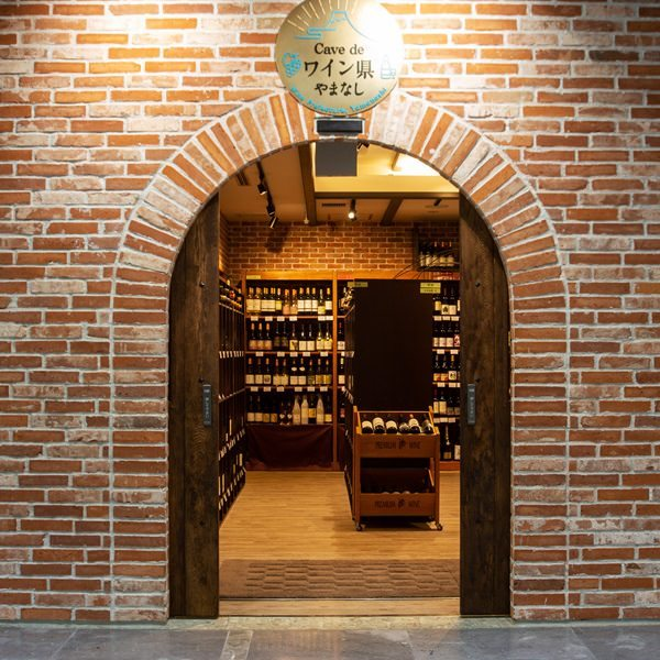 Cave de ワイン県 やまなし