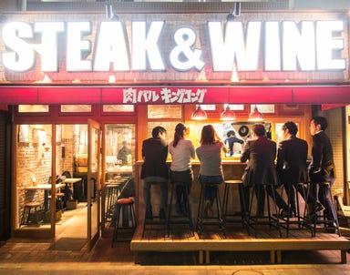 大衆肉酒場キングコング 鎌倉大船店  コースの画像