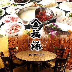 中華100種類食べ放題 金福源