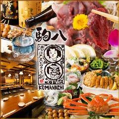 Komahachi Bekkan