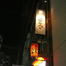 広電八丁堀駅 徒歩3分の隠れ家和食