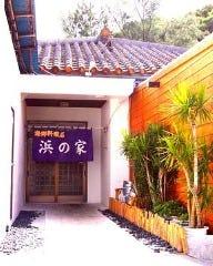 海鮮料理 浜の家