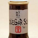 酢醤油ソース