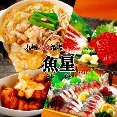 九州酒場 魚星 錦糸町店