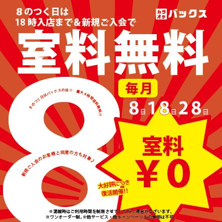 【つくばエクスプレス研究学園駅前】MYU MYU3階