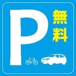 駐車場は完全無料!