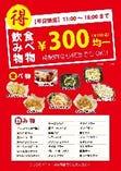 【お得!】平日18時まで 食べ物・飲み物¥330均一!