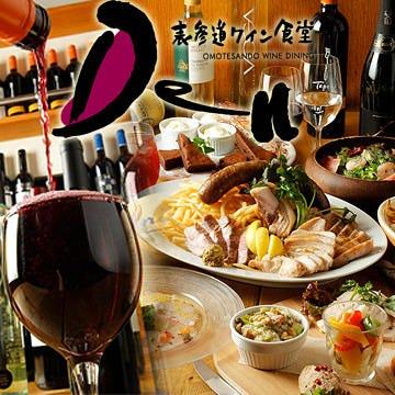 表参道ワイン食堂 Den コースの画像