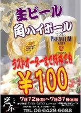 【100円フェア開催!!】