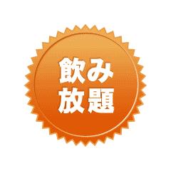 ☆ネット予約のお客様限定!!  単品飲み放題¥1200♪☆