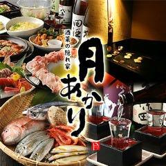 酒菜の隠れ家 月あかり 秋田駅前店