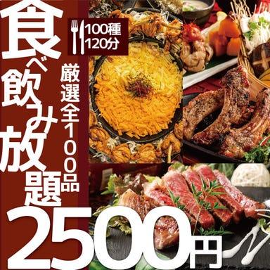 ラクレットチーズ×個室肉バル 高槻肉の会 コースの画像