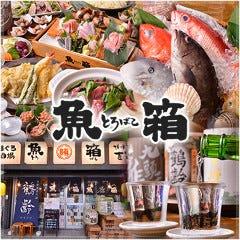 鮪料理×地酒 魚箱 大井町
