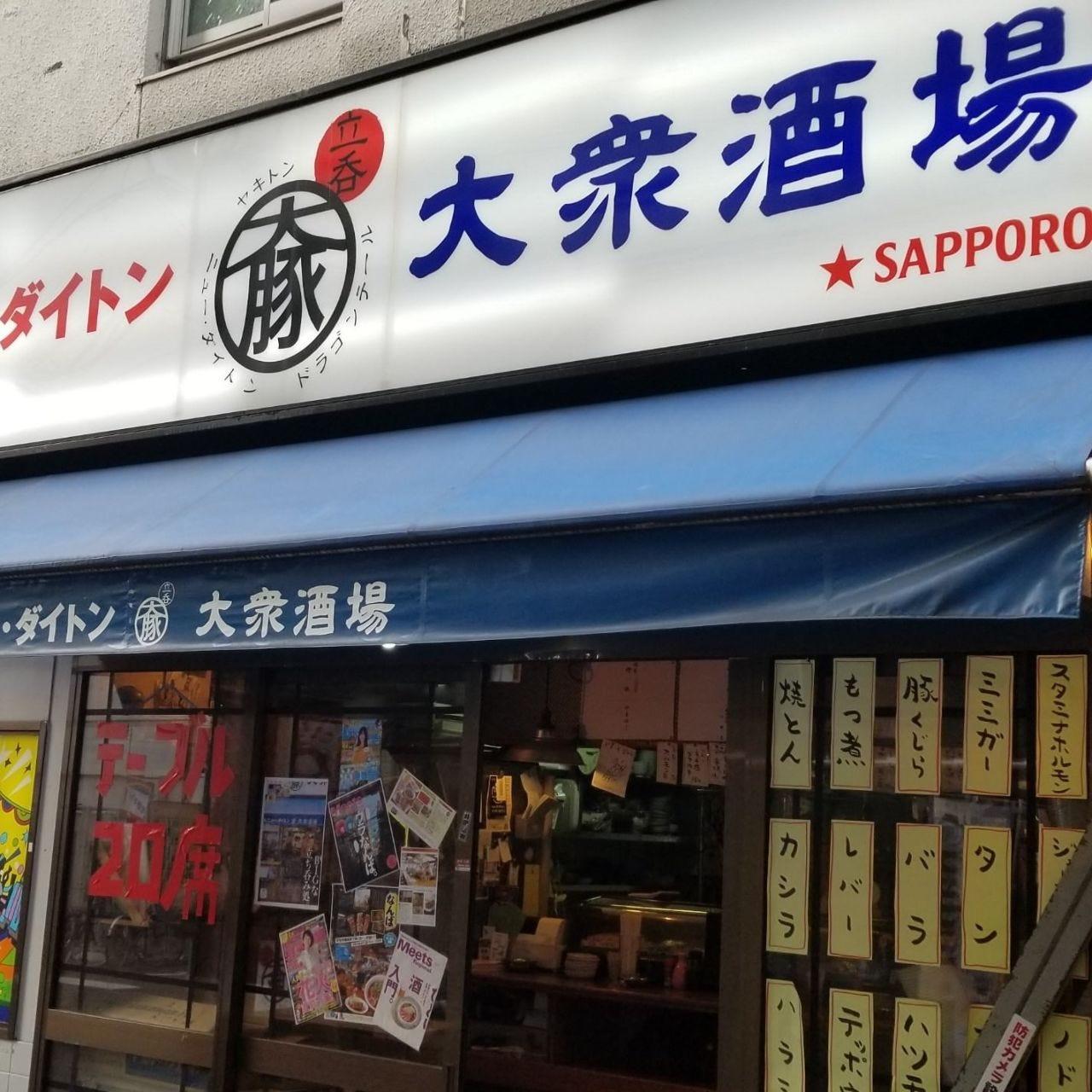 串焼き ニューダイトン難波中店