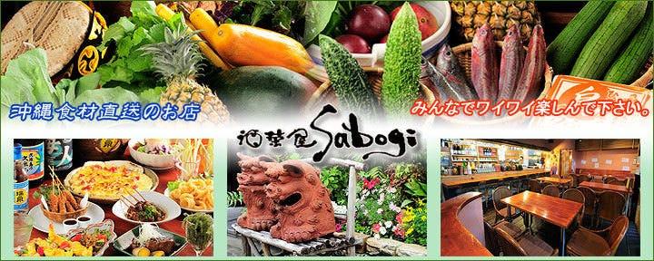 酒菜屋 Sabogi