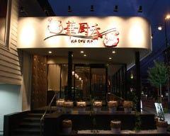 華厨香 西宮店