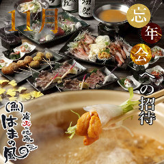 黄金の雲丹料理専門店 はまの風 横浜西口南幸店