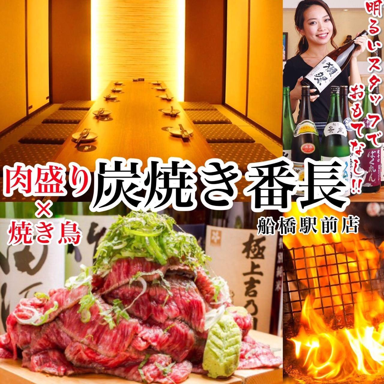 炙り肉寿司食べ放题 完全个室 和食の故乡 ‐船桥本店‐