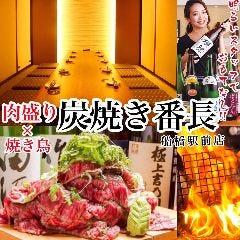 炙り肉寿司食べ放題 完全個室 和食の故郷 ‐船橋本店‐