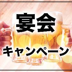 全席個室 肉炉端×瀬戸内海鮮 楓 kaede 梅田店 メニューの画像
