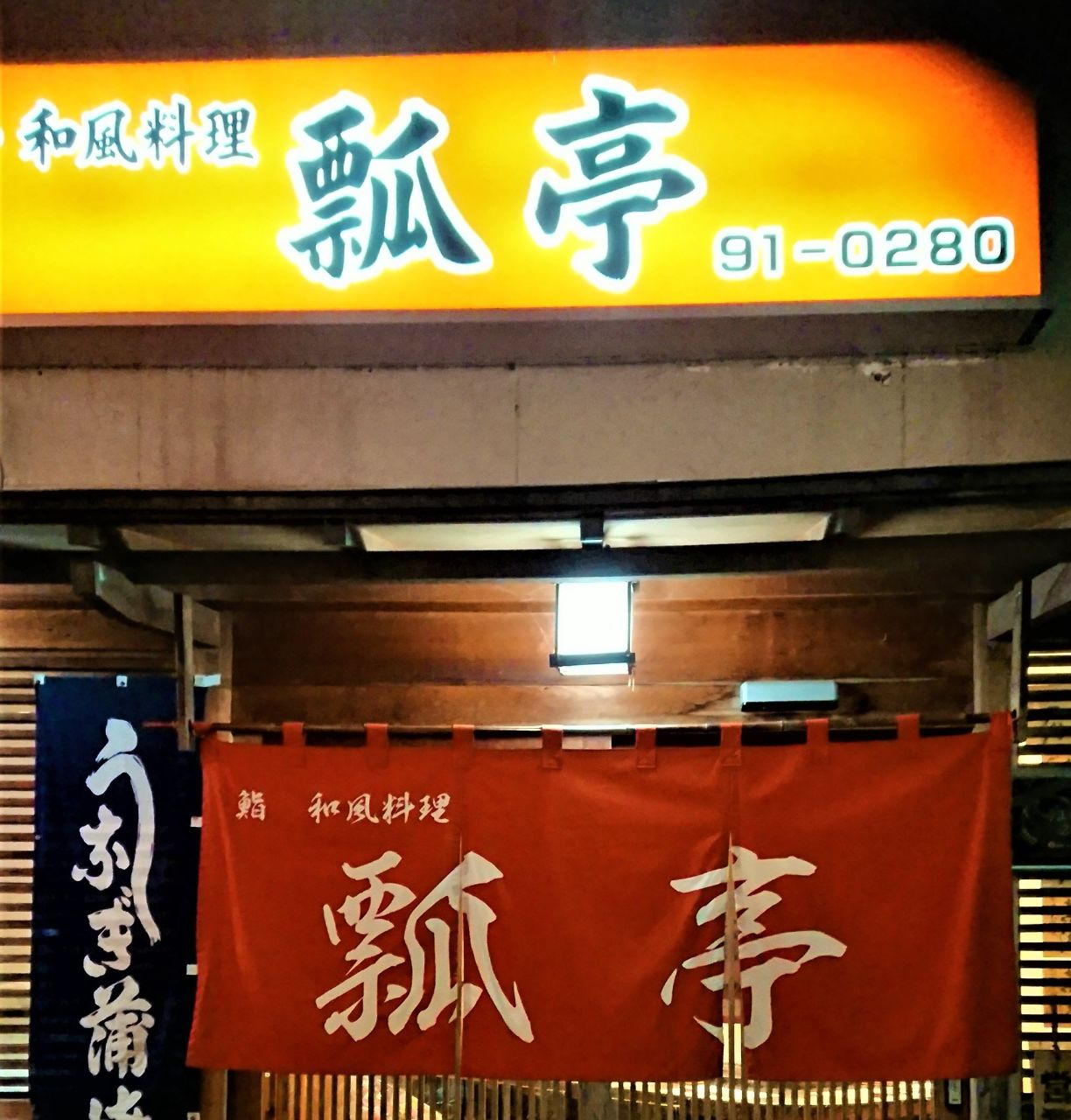 鮨・和風料理 瓢亭