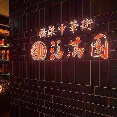 宴会個室 福満園 イータス新橋店