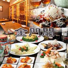中華料理 金門閣