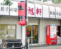 餃子の店 旭軒
